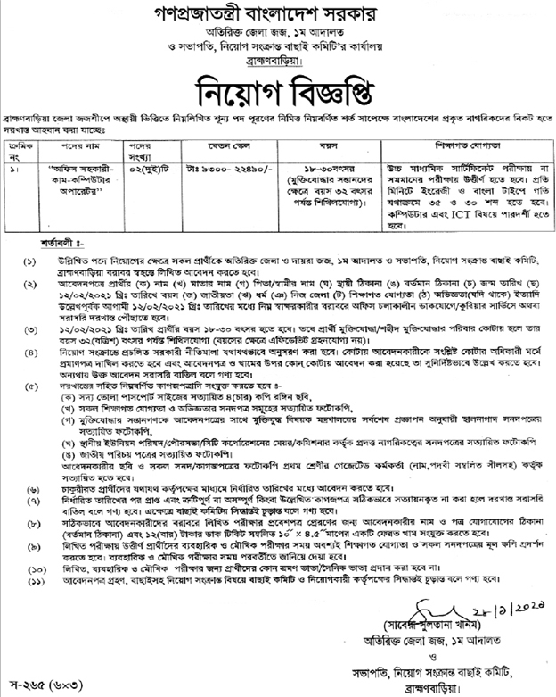 Additional District and Sessions Judge Office Job Circular 2021