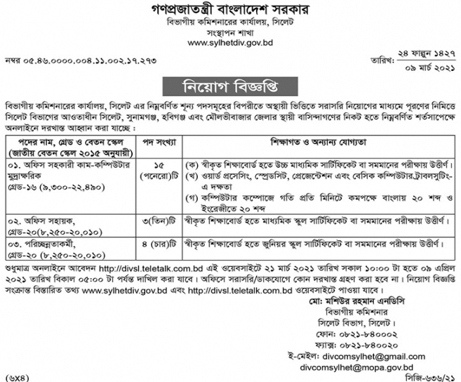 Office of the Commissioner Job Circular 2021
